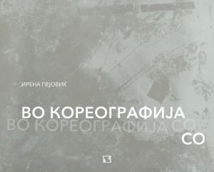 IrenaPejovicMonographMakedonski